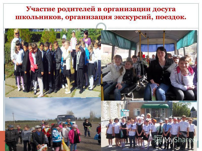 Участие родителей в организации досуга школьников, организация экскурсий, поездок.