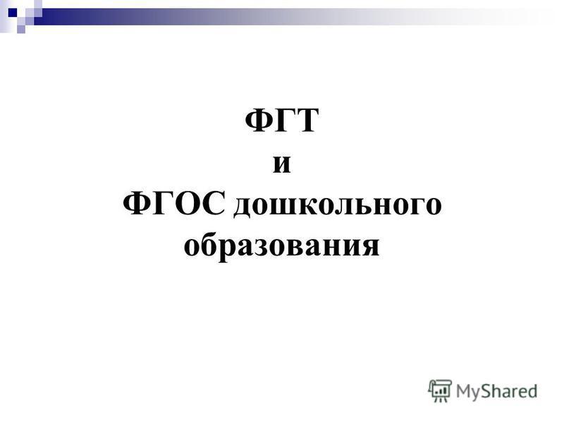 ФГТ и ФГОС дошкольного