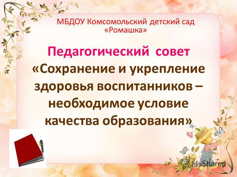 Педагогический совет «Сохранение и укрепление здоровья воспитанников – необходимое условие качества образования» МБДОУ Комсомольский детский сад «Ромашка»