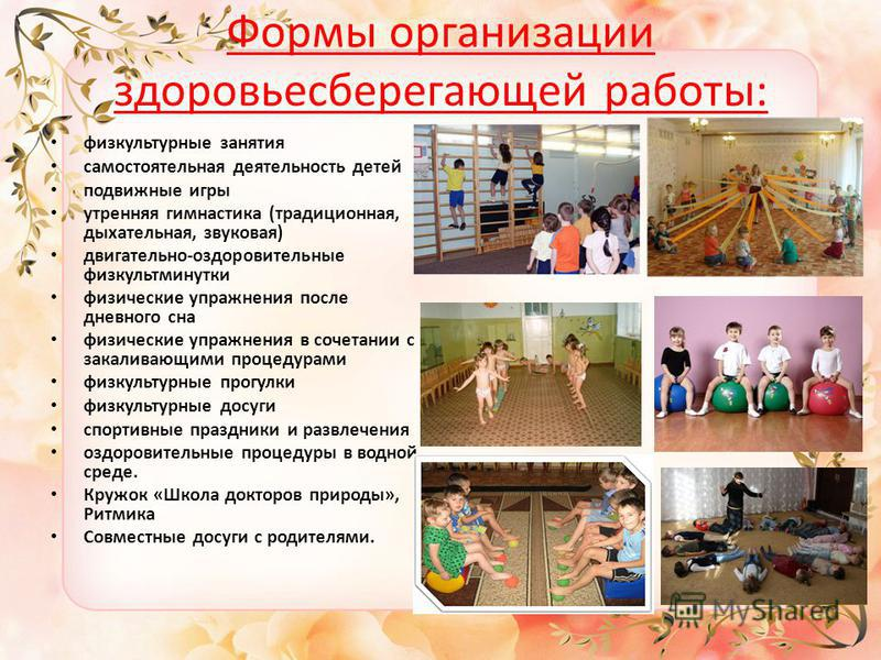 Формы организации здоровьесберегающей работы: физкультурные занятия самостоятельная деятельность детей подвижные игры утренняя гимнастика (традиционная, дыхательная, звуковая) двигательно-оздоровительные физкультминутки физические упражнения после дн