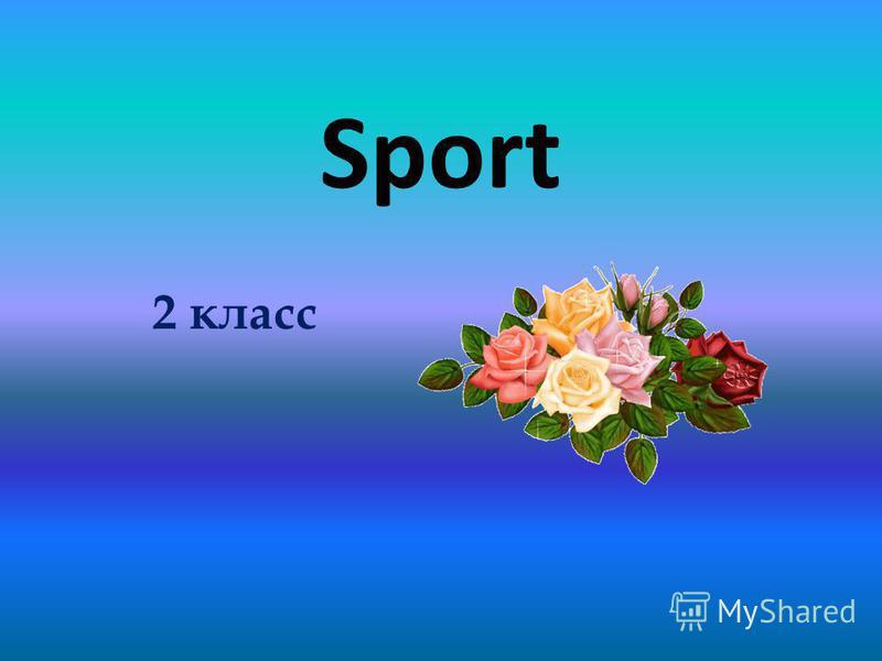 Sport 2 класс
