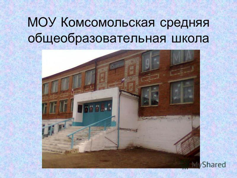 МОУ Комсомольская средняя общеобразовательная школа