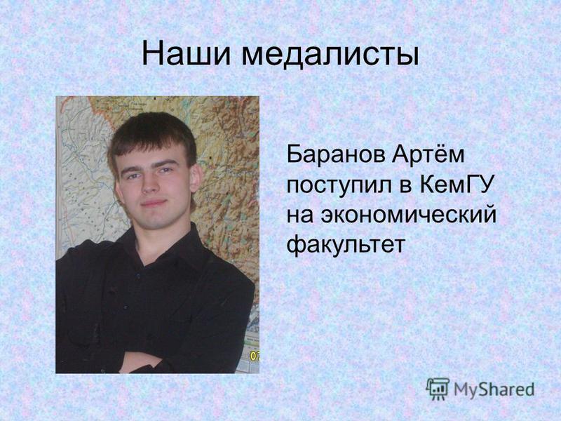 Наши медалисты Баранов Артём поступил в КемГУ на экономический факультет