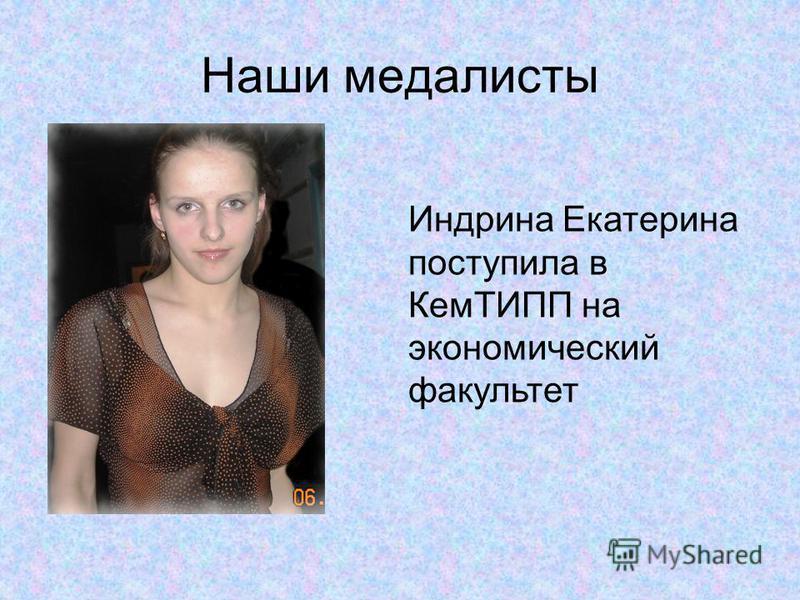 Наши медалисты Индрина Екатерина поступила в КемТИПП на экономический факультет