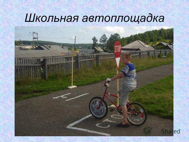 Школьная автоплощадка