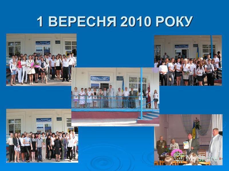 1 ВЕРЕСНЯ 2010 РОКУ