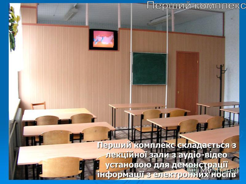 Перший комплекс складається з лекційної зали з аудіо-відео установою для демонстрації інформації з електронних носіїв