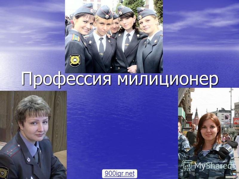Профессия милиционер 900igr.net