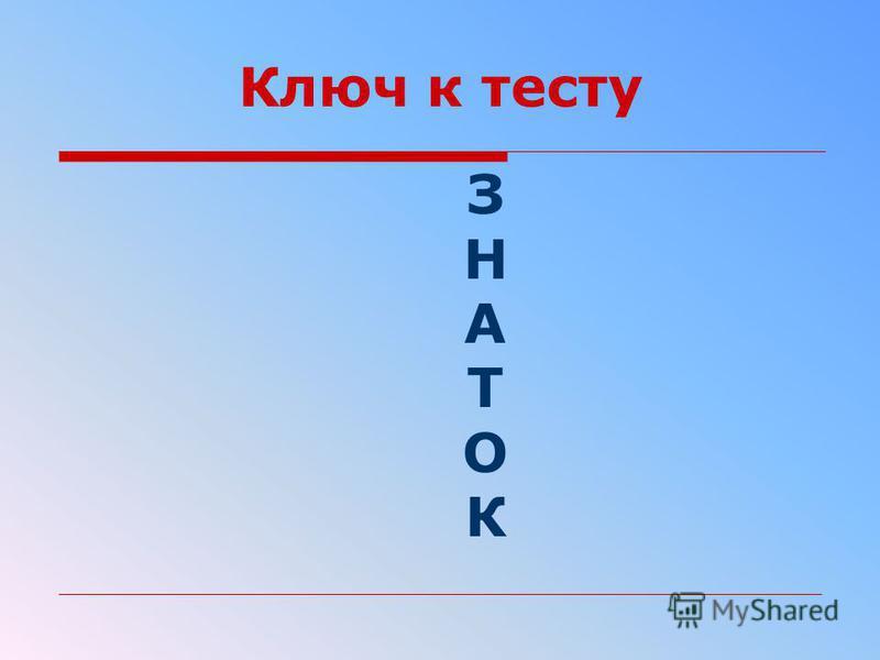 Ключ к тесту З Н А Т О К