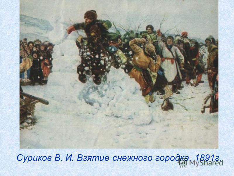 Суриков В. И. Взятие снежного городка. 1891 г.