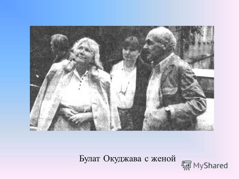 Булат Окуджава с женой