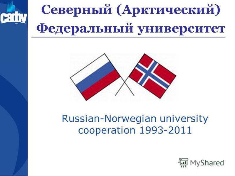 Северный (Арктический) Федеральный университет Russian-Norwegian university cooperation 1993-2011