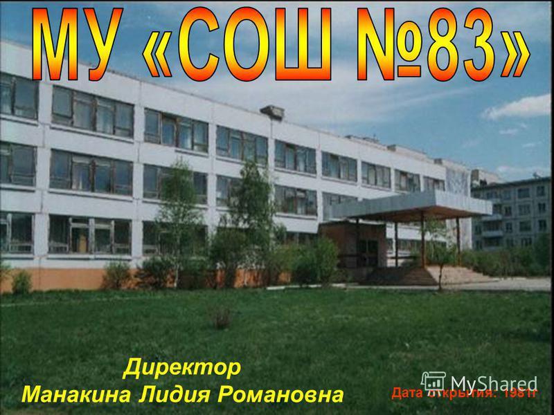 Директор Манакина Лидия Романовна Дата открытия: 1981 г