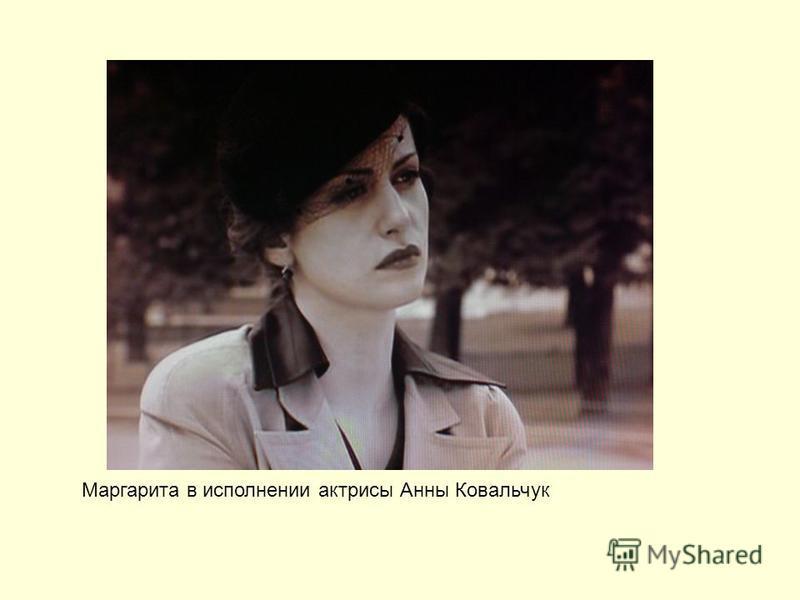 Маргарита в исполнении актрисы Анны Ковальчук