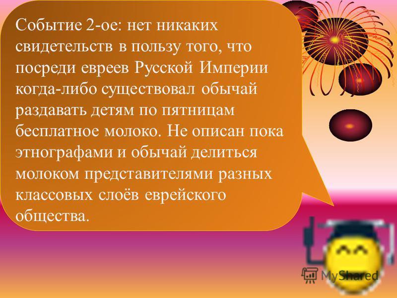 Событие 1-ое: «халяв» значит молоко на современном иврите, который не только лишь не был разговорным языком где-либо в Русской Империи конца ХIХ начала ХХ века, когда слово халява было зафиксировано в российском воровском жаргоне, но даже и в литурги