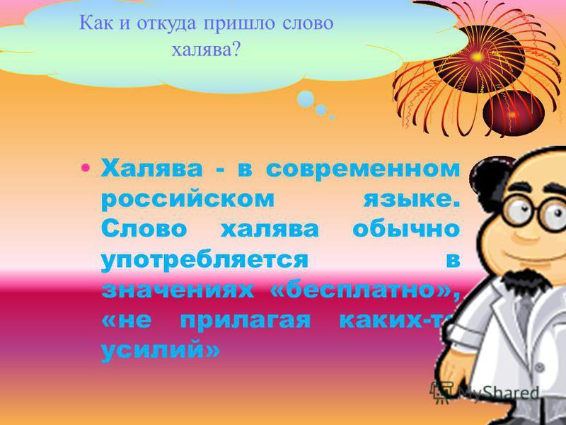 Нужно выяснить происхождение лексического значения Задачи Лексическое значение в современном русском языке Опрос, проведенный среди одноклассников Происхождение слова Цель