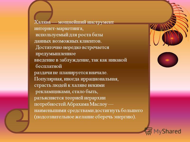 В русском, слово нередко употребляется в отношении маркетинговых акций и розыгрышей, проводимых интернет- компаниями. Если даруемый компанией по сути предмет материален, то молвят о в огромной степени вещевой халяве. Почаще идет речь о мелочах вроде