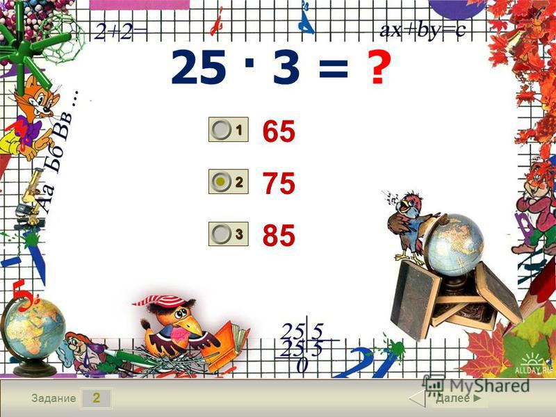 2 Задание 25 · 3 = ? 65 75 85 Далее 1 0 2 1 3 0