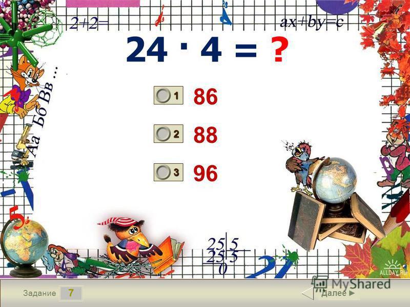 7 Задание 24 · 4 = ? 86 88 96 Далее 1 0 2 0 3 1