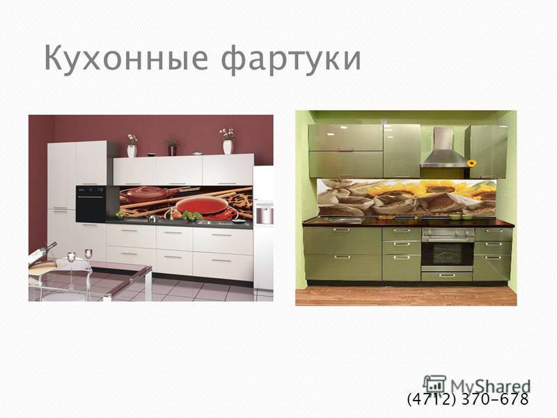 Кухонные фартуки (4712) 370-678