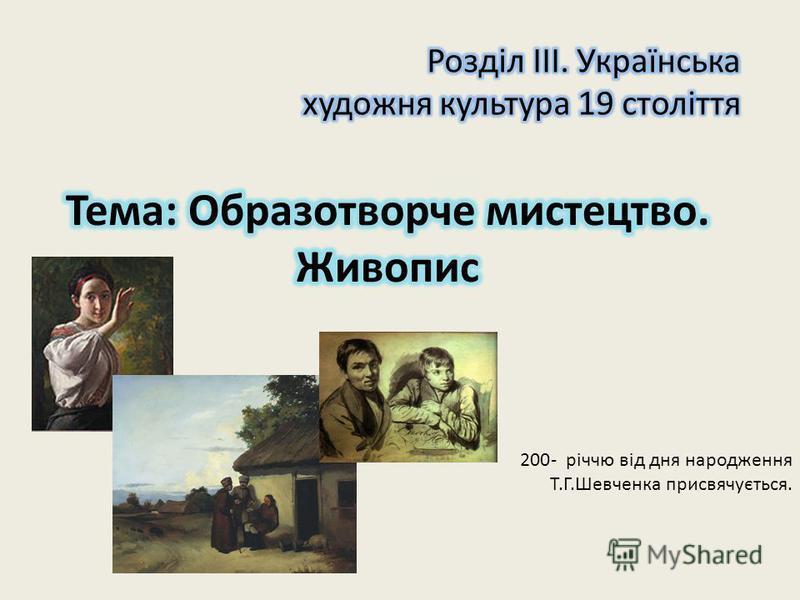 200- річчю від дня народження Т.Г.Шевченка присвячується.