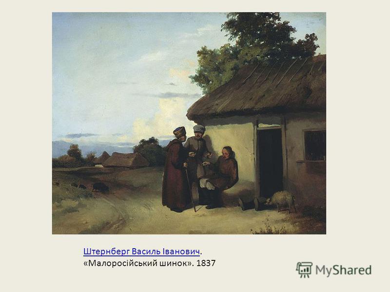 Штернберг Василь ІвановичШтернберг Василь Іванович. «Малоросійський шинок». 1837