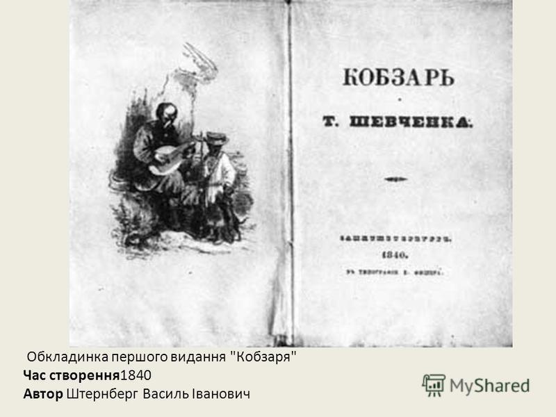 Обкладинка першого видання Кобзаря Час створення1840 Автор Штернберг Василь Іванович