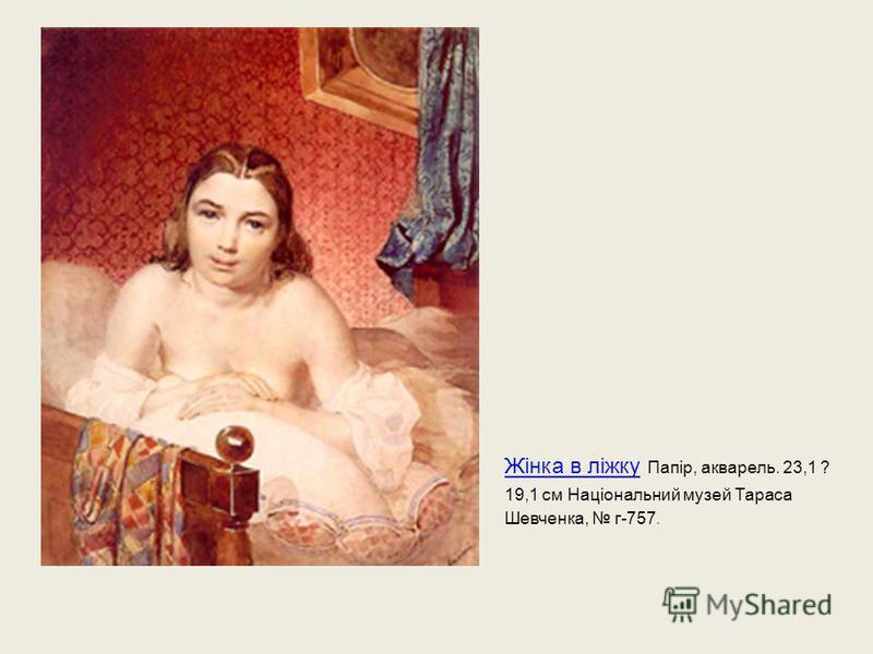 Жінка в ліжку Жінка в ліжку Папір, акварель. 23,1 ? 19,1 см Національний музей Тараса Шевченка, г-757.