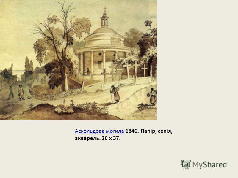 Аскольдова могилаАскольдова могила 1846. Папір, сепія, акварель. 26 х 37.