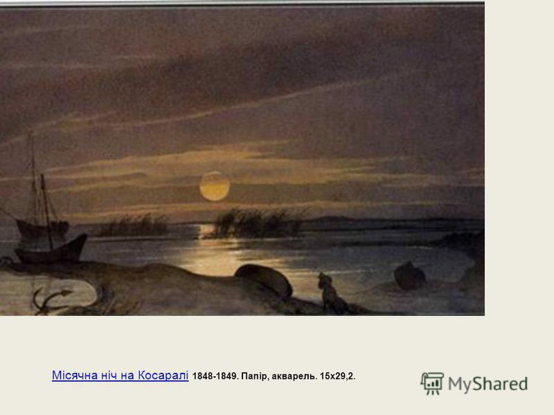 Місячна ніч на Косаралі Місячна ніч на Косаралі 1848-1849. Папір, акварель. 15x29,2.