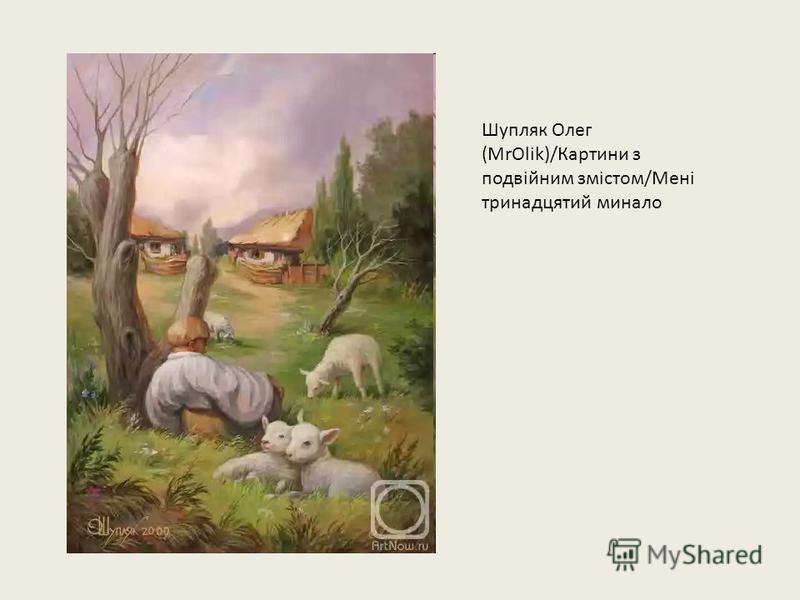 Шупляк Олег (MrOlik)/Картини з подвійним змістом/Мені тринадцятий минало