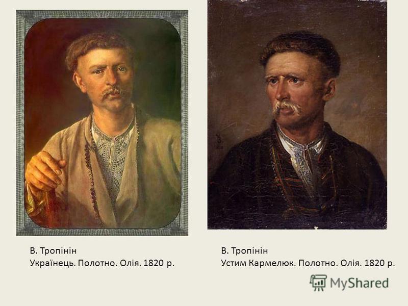 В. Тропінін Українець. Полотно. Олія. 1820 р. В. Тропінін Устим Кармелюк. Полотно. Олія. 1820 р.