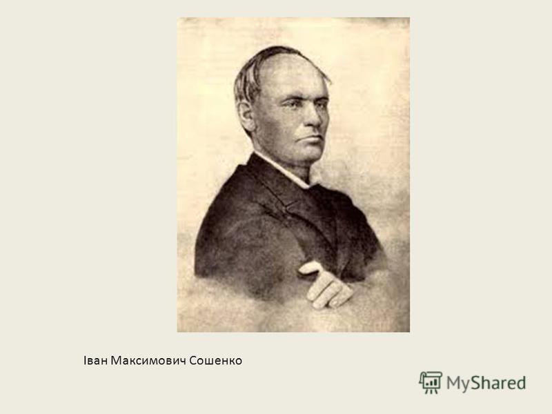 Іван Максимович Сошенко