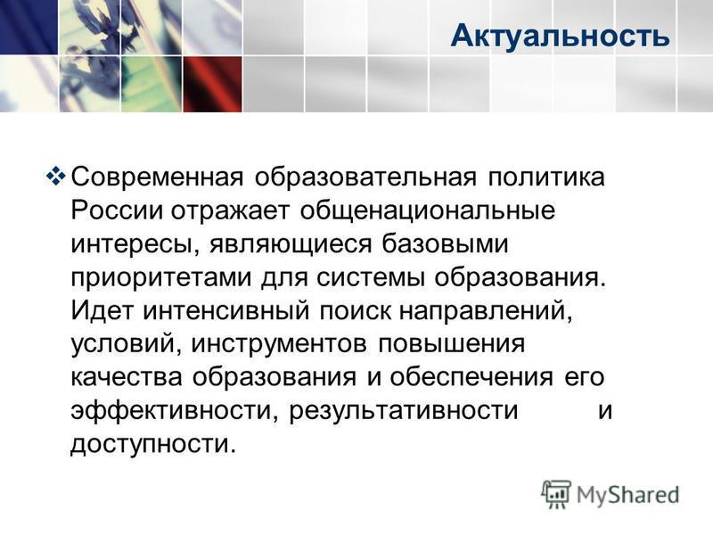 www.themegallery.com Актуальность Современная образовательная политика России отражает общенациональные интересы, являющиеся базовыми приоритетами для системы образования. Идет интенсивный поиск направлений, условий, инструментов повышения качества о