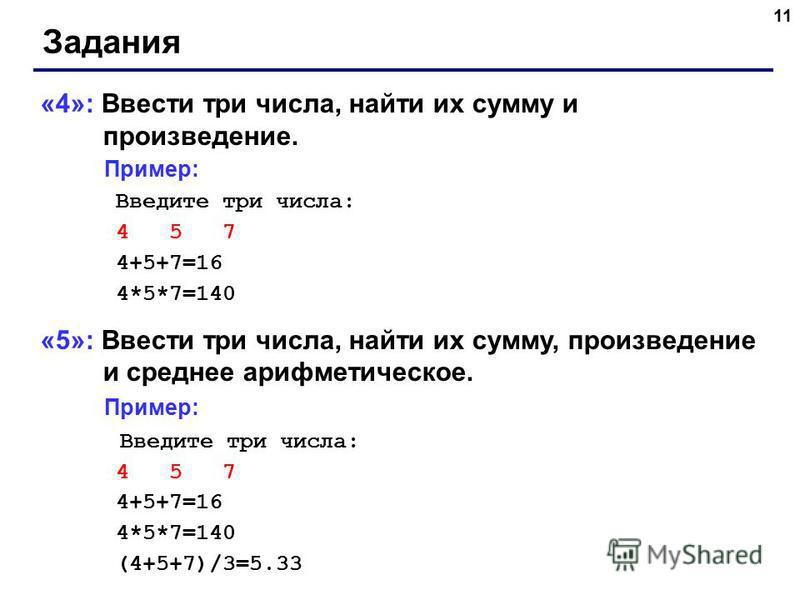 11 Задания «4»: Ввести три числа, найти их сумму и произведение. Пример: Введите три числа: 4 5 7 4+5+7=16 4*5*7=140 «5»: Ввести три числа, найти их сумму, произведение и среднее арифметическое. Пример: Введите три числа: 4 5 7 4+5+7=16 4*5*7=140 (4+