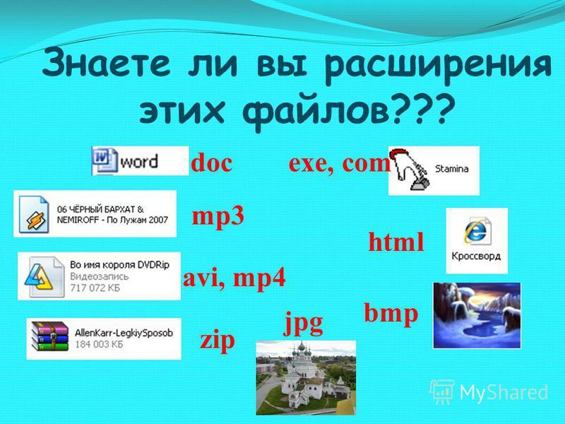 Знаете ли вы расширения этих файлов??? exe, comdoc jpg bmp avi, mp4 mp3 html zip