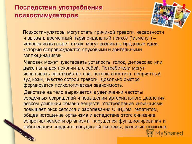 www.themegallery.com Последствия употребления психостимуляторов Психостимуляторы могут стать причиной тревоги, нервозности и вызвать временный параноидальный психоз (