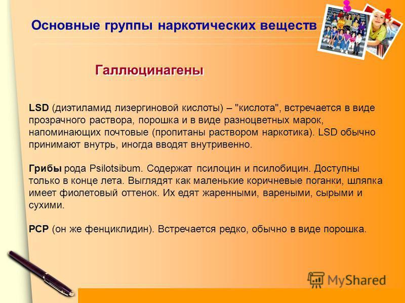 www.themegallery.com Основные группы наркотических веществ LSD (диэтиламид лизергиновой кислоты) –