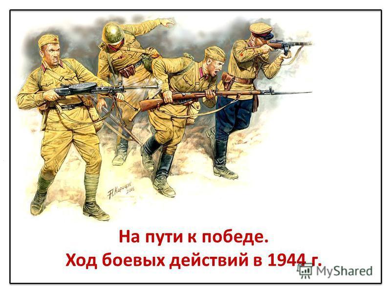 На пути к победе. Ход боевых действий в 1944 г.