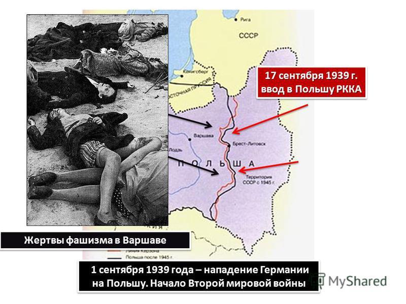 1 сентября 1939 года – нападение Германии на Польшу. Начало Второй мировой войны 1 сентября 1939 года – нападение Германии на Польшу. Начало Второй мировой войны 17 сентября 1939 г. ввод в Польшу РККА Жертвы фашизма в Варшаве