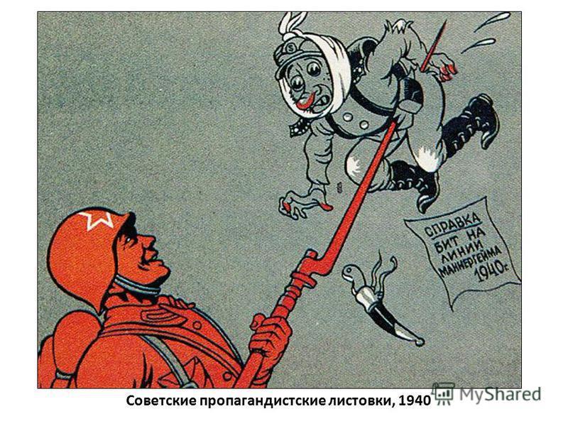 Советские пропагандистские листовки, 1940