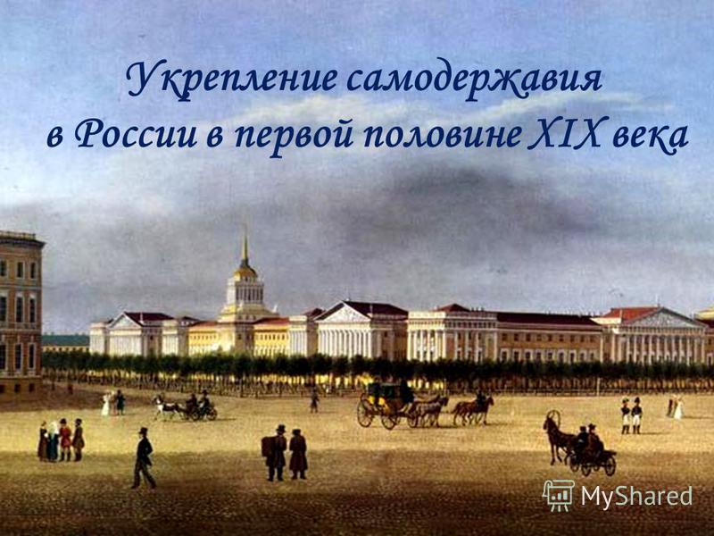 Укрепление самодержавия в России в первой половине XIX века