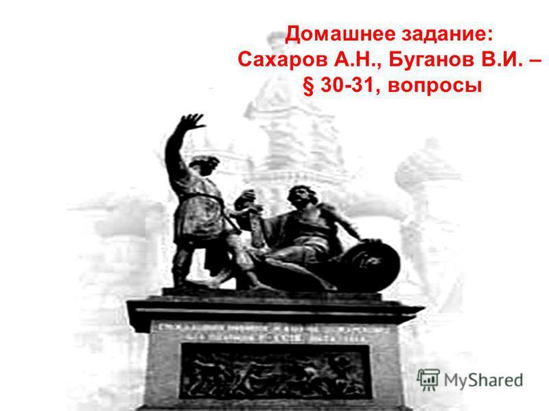 Домашнее задание: Сахаров А.Н., Буганов В.И. – § 30-31, вопросы