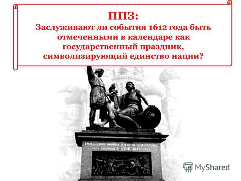 ППЗ: Заслуживают ли события 1612 года быть отмеченными в календаре как государственный праздник, символизирующий единство нации?