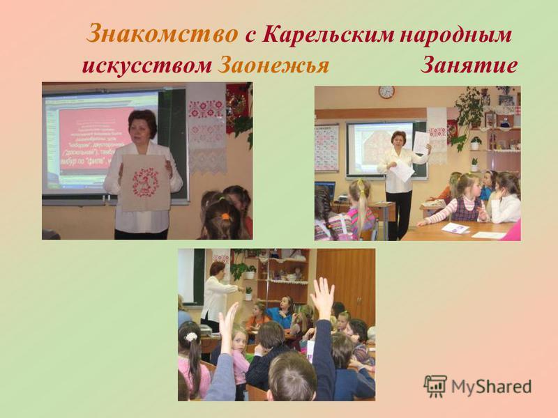 Знакомство с Карельским народным искусством Заонежья Занятие