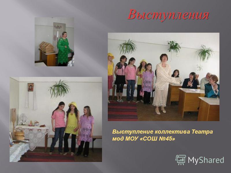 Выступления Выступление коллектива Театра мод МОУ «СОШ 45»