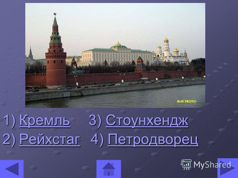 1) Кремль 3) Стоунхендж Кремль Стоунхендж Кремль Стоунхендж 2) Рейхстаг 4) Петродворец Рейхстаг Петродворец Рейхстаг Петродворец