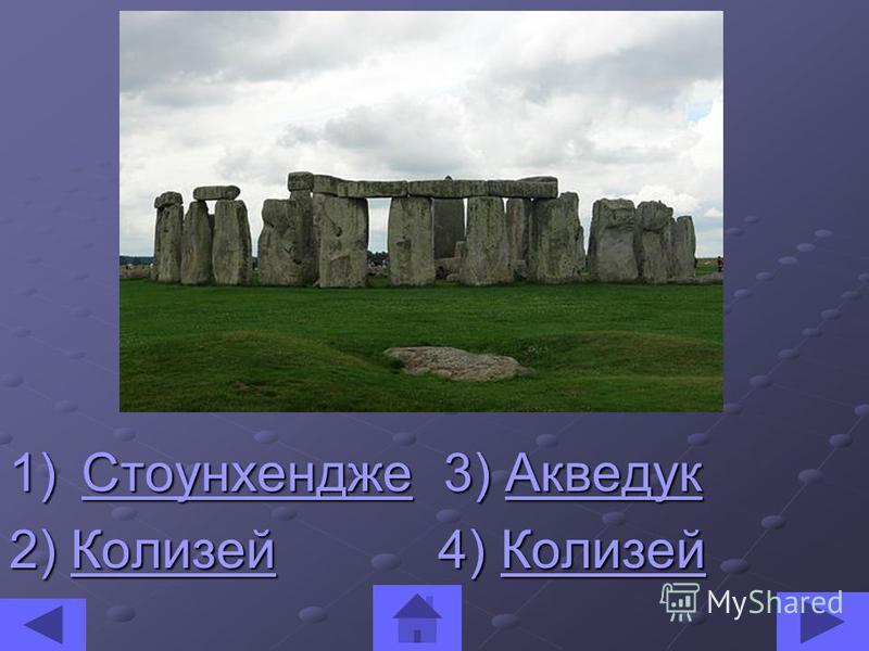 1) Стоунхендже 3) Акведук Стоунхендже АкведукСтоунхендже Акведук 2) Колизей 4) Колизей Колизей