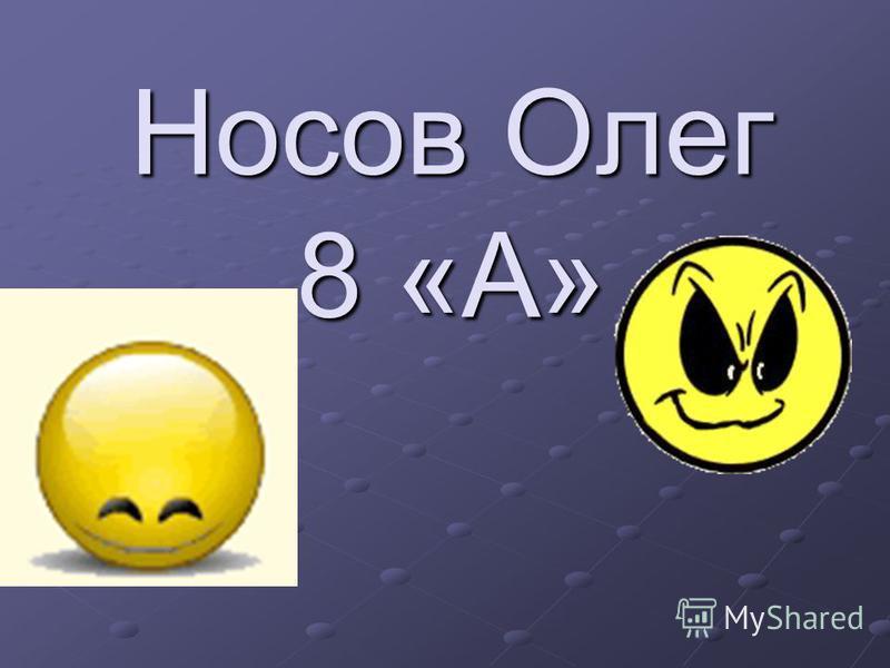 Носов Олег 8 «А»