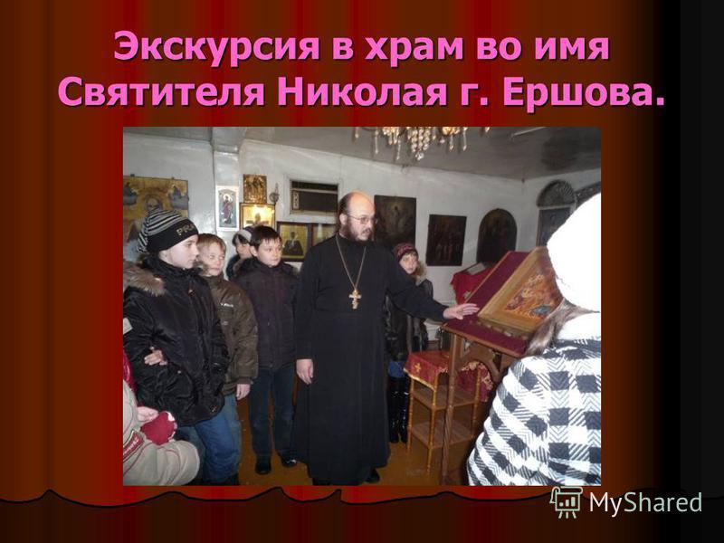 Экскурсия в храм во имя Святителя Николая г. Ершова.